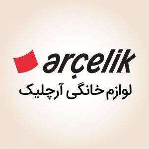 آرچلیک | عکاسی تبلیغاتی محصولات خانگی | لوازم خانگی آرچلیک | عکاسی صنعتی محصول