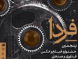 پنجمین جشنواره ملی فیلم و عکس فناوری و صنعتی