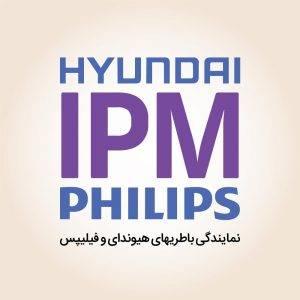 شرکت آی پی ام IPM | نمایندگی باتری های هیوندای | نمایندگی باتری های فیلیپس | عکاسی تبلیغاتی از محصولات شرکت IPM