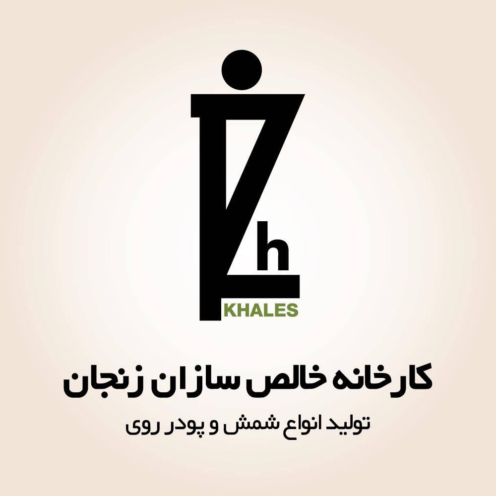 کارخانه خالص سازان زنجان | عکاسی صنعتی | عکاسی از خط تولید و واحدهای سازمانی | کارخانه تولید شمش و پودر روی