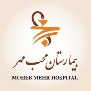 بیمارستان محب مهر | عکاسی تبلیغاتی | عکاسی صنعتی تجهیزات درمانی بیمارستان محب مهر