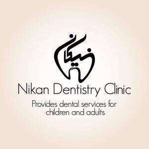 کلینیک دندانپزشکی نیکان | عکاسی محیط و فضای درمانی نیکان
