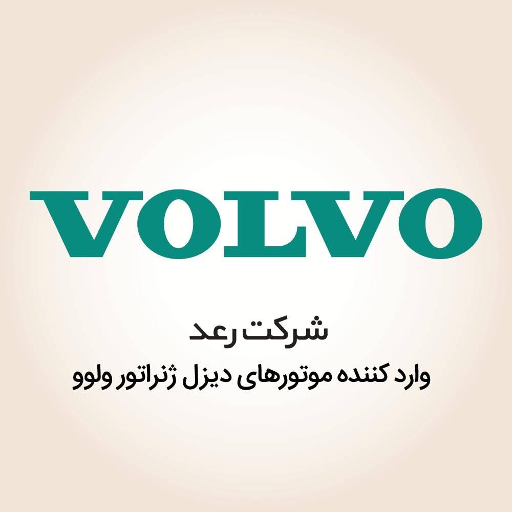 ولوو VOLVO | عکاسی صنعتی از تجهیزات ژنراتورهای ولوو | شرکت رعد | عکاسی تبلیغاتی