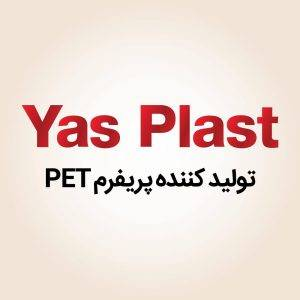 یاس پلاست شمال | تولیدکننده پریفرم PET | عکاسی تبلیغاتی از محصولات تولیدی | ساخت انواع محصولات پلاستیکی